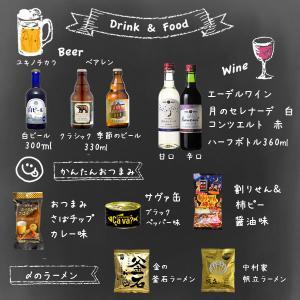 ベアレンビール ワイン おつまみなど詰め合わせ 平日の呑んだくれセット 〆のラーメン付き 14804 iwatekensan-netshop 03