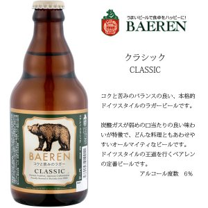 ベアレンビール ワイン おつまみなど詰め合わせ 平日の呑んだくれセット 〆のラーメン付き 14804 iwatekensan-netshop 04