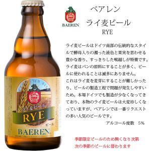 ベアレンビール ワイン おつまみなど詰め合わせ 平日の呑んだくれセット 〆のラーメン付き 14804 iwatekensan-netshop 05