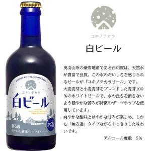 ベアレンビール ワイン おつまみなど詰め合わせ 平日の呑んだくれセット 〆のラーメン付き 14804 iwatekensan-netshop 06