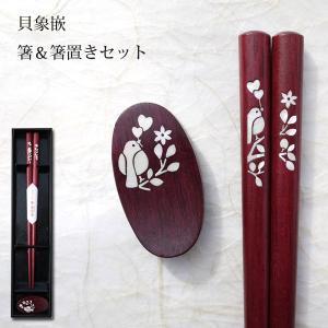貝象嵌 小鳥柄 箸・箸置きセット 数量限定 ネコポス発送可|iwatekensan-netshop