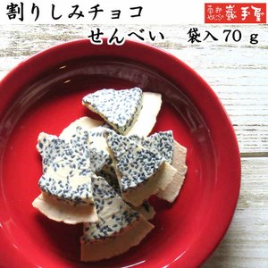 【男子ごはん】で進化系お菓子として割りしみチョコせんべいが紹介されました  割りしみチョコせんべい<...