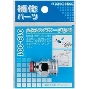 (メール便 可)カクダイ 分水孔アダプター 019-001|iwauchi-kanamonoten