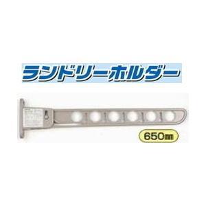 ( 2本販売 ) 清水 NEWHIKARI ランドリーホルダー 650mm ( ブラック / ステンカラー / ホワイト  より選択)|iwauchi-kanamonoten
