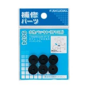 (メール便 可) カクダイ 水栓パッキン 呼13用 9074|iwauchi-kanamonoten