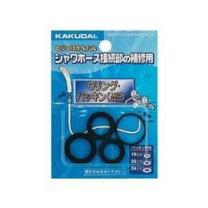 (メール便 可) カクダイ ハンドシャワー パッキンセット 9391|iwauchi-kanamonoten