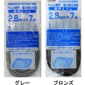 ダイオ化成 網押えゴム 2.8mm×7m(10個入)(グレー/ブロンズより選択)|iwauchi-kanamonoten