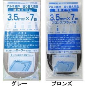 ダイオ化成 網押えゴム 3.5mm×7m(10個入)(グレー/ブロンズより選択)|iwauchi-kanamonoten