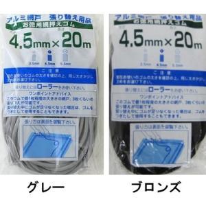 ダイオ化成 網押えゴム 4.5mm×20m(5個入)(グレー/ブロンズより選択)|iwauchi-kanamonoten