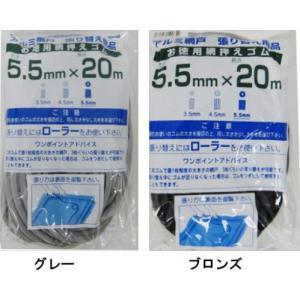 ダイオ化成 網押えゴム 5.5mm×20m(5個入)(グレー/ブロンズより選択)|iwauchi-kanamonoten