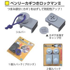 ベンリー カギつきロックマンII 1P×10個(シルバー/ブロンズより選択)|iwauchi-kanamonoten
