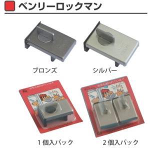 ベンリー ロックマン 2P×5個(シルバー/ブロンズより選択)|iwauchi-kanamonoten