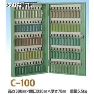 (送料無料)タチバナ製作所 キーボックス Cタイプ携帯・壁掛兼用 グリーン 100本掛 C-100|iwauchi-kanamonoten
