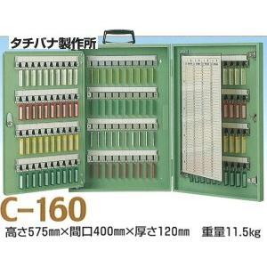 (送料無料)タチバナ製作所 キーボックス Cタイプ携帯・壁掛兼用 グリーン 160本掛 C-160|iwauchi-kanamonoten