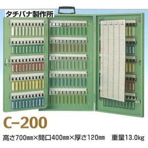 (送料無料)タチバナ製作所 キーボックス Cタイプ携帯・壁掛兼用 グリーン 200本掛 C-200|iwauchi-kanamonoten