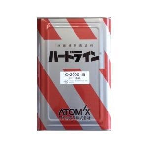 (送料無料) アトミクス ハードライン 白 C-2000 14L