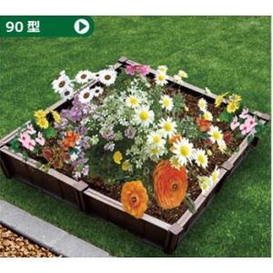 第一ビニール 組み立て かんたん ガーデンBOX 90型