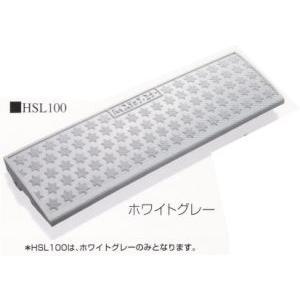 ミスギ ハイステップ(100mm段差用) HSL100 幅900mm×奥行250mm×高さ95mm ホワイトグレー