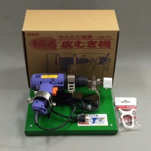 (送料無料) かんたん 電動式 柿の皮むき器 へた取り刃付 K-501|iwauchi-kanamonoten