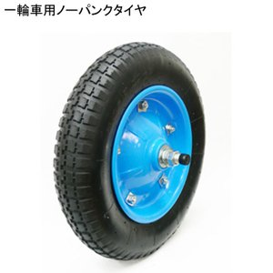SC 佐藤ケミカル 一輪車用 ノーパンクタイヤ|iwauchi-kanamonoten