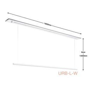 (送料無料) 川口技研 室内用 物干し ホスクリーン 昇降式 URB-L-W (1組)|iwauchi-kanamonoten
