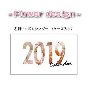 カレンダー 名刺サイズ【フラワー デザイン/400個】オリジナルカレンダー 社名入りカレンダー 小ロット