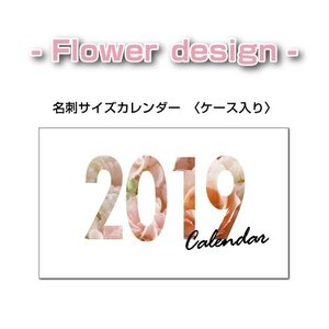 カレンダー 名刺サイズ【フラワー デザイン/80個】オリジナルカレンダー 社名入りカレンダー 小ロット