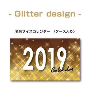 カレンダー 名刺サイズ【キラキラ デザイン/80個】オリジナルカレンダー 社名入りカレンダー 小ロット