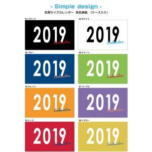 カレンダー 名刺サイズ【シンプル デザイン/80個】オリジナルカレンダー 社名入りカレンダー 小ロット