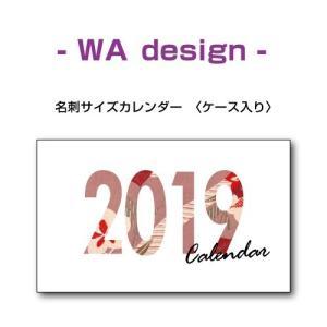 カレンダー 名刺サイズ【和柄 デザイン/80個】オリジナルカレンダー 社名入りカレンダー 小ロット