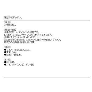 岡恒・剪定鋏用砥石・の詳細画像2
