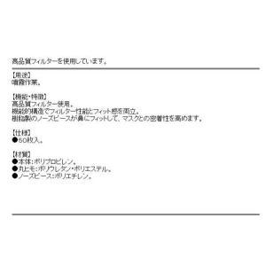 ウツノミヤ・NEWレギュラーマスク耳掛・1PLY iwork 03
