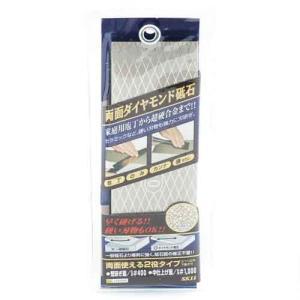 SK11・両面ダイヤモンド砥石・粒度400/1000