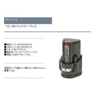セフティ3・10.8Vバッテリーパック・SGB...の詳細画像1