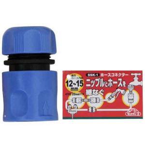 セフティ3・ホースコネクター・SSK-1の関連商品1