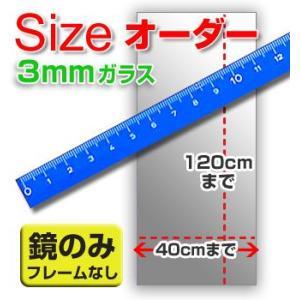 【3mmガラス】 サイズオーダーミラー 鏡 フレームなし 板鏡 (横40センチまで 縦120センチまで)  [送料無料]
