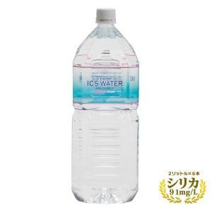 シリカ水 シラス台地の天然湧水2Lペットボトルx12本 送料...