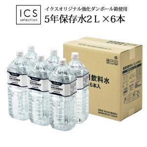 保存水5年災害備蓄用志布志の自然水2LPETx6本