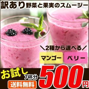 お試し野菜と果実のスムージー49g(ベリー風味または、マンゴ...