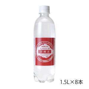 炭酸水 九州あわ水 1.5Lペットボトルx2ケース(16本)...