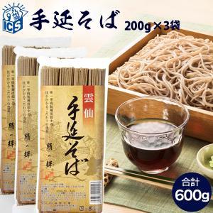 雲仙手延べそば絹の輝 200g×3袋 乾麺 MSMの商品画像|ナビ