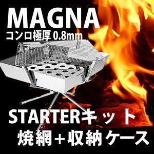 ファイアグリル 焚火台 でも バーベキューコンロ でも使える 大きく開く 収納ケース ステンレス製 ...