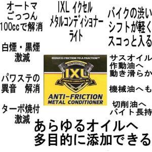 150cc量り売り イクセル IXL メタルコンディショナー ライト ゲル化なし