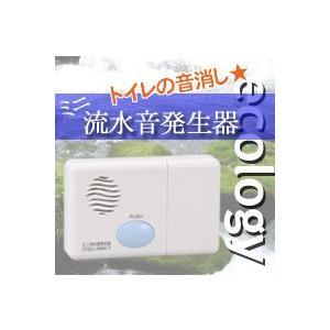 ※4個までゆうパケット送料250円※ 『オーム電機 トイレの音消し用!! ミニ流水音発生器 OGH-1』|iyashinomura-y