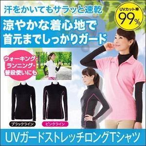 宅配便配送限定!『UVガード ストレッチ ロング Tシャツ ブラックライン L-LL』