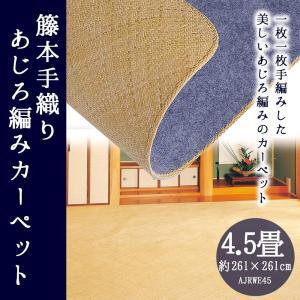 (代引き・同梱不可)(送料無料)籐本手織り あじろ編みカーペット 4.5畳(約261×261cm) AJRWE45