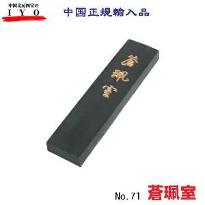 ※天然素材を使う手工品のため、寸法は数mm程度の誤差が生じます。  老古開文の松煙墨です。  ■商品...