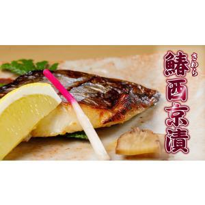 鰆 さわら サワラ 西京漬 味噌漬 業務用 漬魚 プロの味 鰆西京漬け 70g/枚×5枚|izakayaouentai