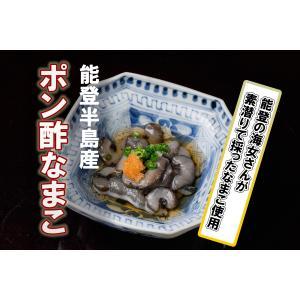 能登産の小さいなまこをポン酢で味付けした商品。こちらも解凍してすぐに提供できる一品です。