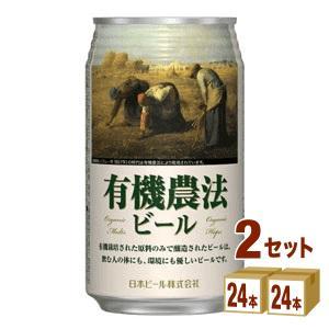 農薬を使わない有機栽培で造られた、体に安心なビールです。  製造元:日本ビール 原産国:日本 アルコ...